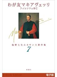 わが友マキアヴェッリ フィレンツェ存亡―塩野七生ルネサンス著作集7―