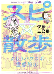 スピ☆散歩 ぶらりパワスポ霊感旅 1巻