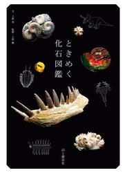 【期間限定価格】ときめく化石図鑑