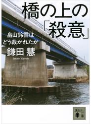 橋の上の「殺意」 <畠山鈴香はどう裁かれたか>