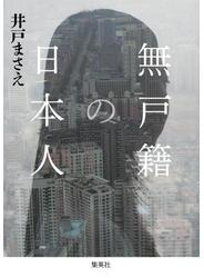 無戸籍の日本人