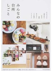 みんなの台所しごと 人気ブロガー&インスタグラマーが綴る日々の工夫としあわせのヒント