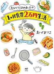おひとりさまのあったか1ヶ月食費2万円生活