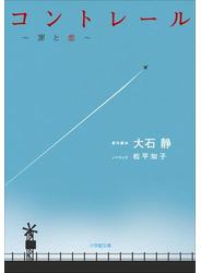 コントレール~罪と恋~