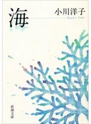 海(新潮文庫)