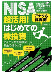 NISA超活用!はじめての株投資 マイナス金利時代の株の魅力と基本