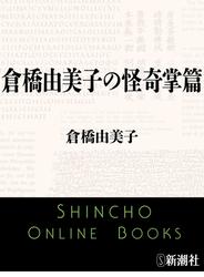 倉橋由美子の怪奇掌篇(新潮文庫)