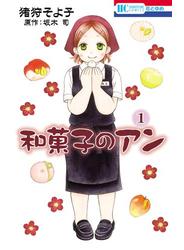 和菓子のアン (1)