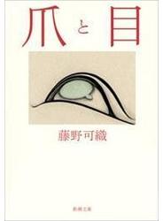 爪と目(新潮文庫)