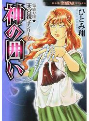 神の囲い (HONKOWAコミックス)