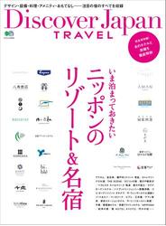 Discover Japan TRAVEL いま泊まっておきたいニッポンのリゾート&名宿