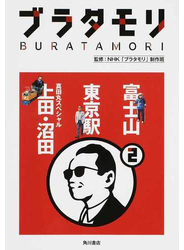 ブラタモリ 2 富士山 東京駅 真田丸スペシャル(上田・沼田)