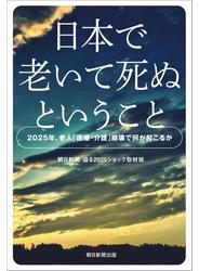 日本で老いて死ぬということ 2025年、老人「医療・介護」崩壊で何が起こるか