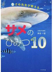 さめ先生が教えるサメのひみつ10