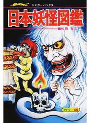 日本妖怪図鑑 いちばんくわしい カラー版 復刻版