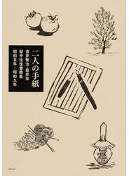 二人の手紙 壺井繁治・壺井栄獄中往復書簡集 昭和五年−昭和九年