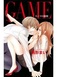 GAME~スーツの隙間~【電子限定おまけ付き】(1)