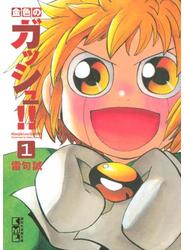 金色のガッシュ!!(1)