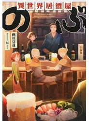 異世界居酒屋「のぶ」 1杯目