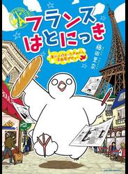 【期間限定価格】フランスはとにっき 海外に住むって決めたら漫画家デビュー