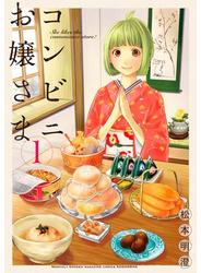 コンビニお嬢さま(1)