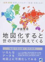 地図化すると世の中が見えてくる 自然|産業|資源・エネルギー|生活・文化|人口