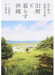 旧暦と暮らす沖縄 島の風は、季節の名前。
