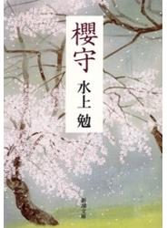 櫻守(新潮文庫)