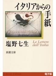 イタリアからの手紙(新潮文庫)