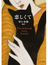 恋しくて TEN SELECTED LOVE STORIES
