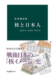 核と日本人 ヒロシマ・ゴジラ・フクシマ