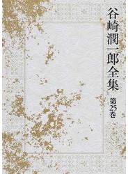 谷崎潤一郎全集 第25巻 初期文章 談話筆記 創作ノート