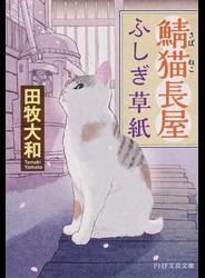 鯖猫長屋ふしぎ草紙 1