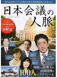 日本会議の人脈 秘められた保守系民間団体の活動と100人のプロフィール