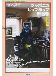 ジャポニカヒップホップ練習帳 横浜のハズレで学んできたこと。