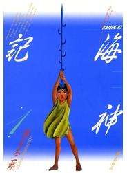 海神記 (1)