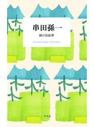 串田孫一 緑の色鉛筆
