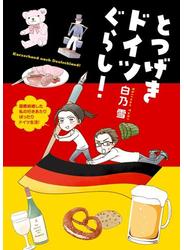 とつげきドイツぐらし!