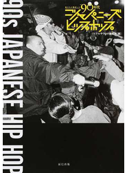 私たちが熱狂した90年代ジャパニーズヒップホップ