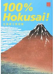 北斎原寸美術館 100% Hokusai!