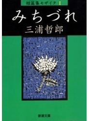 みちづれ 短篇集モザイクI(新潮文庫)