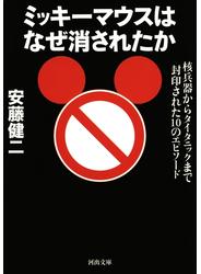 ミッキーマウスはなぜ消されたか