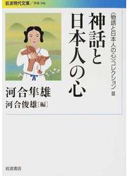 〈物語と日本人の心〉コレクション 3 神話と日本人の心