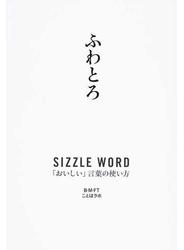 ふわとろ SIZZLE WORD「おいしい」言葉の使い方