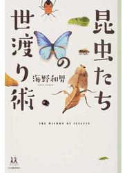 昆虫たちの世渡り術