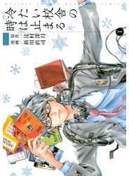 冷たい校舎の時は止まる(1)