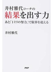 井村雅代コーチの結果を出す力 あと「1ミリの努力」で限界を超える