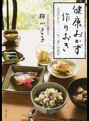 健康おかず作りおき 元気のもと!「一汁三菜」の食卓