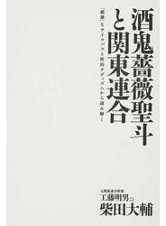 酒鬼薔薇聖斗と関東連合 『絶歌』をサイコパスと性的サディズムから読み解く