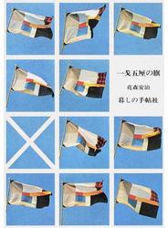 一銭五厘の旗 改版